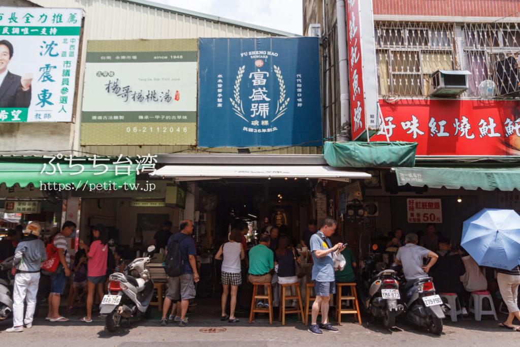 富盛號碗粿の外観
