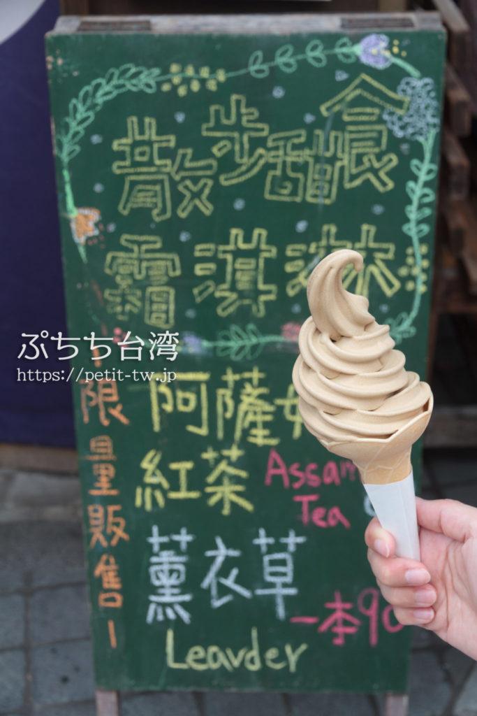 蜷尾家甘味處散步甜食のアイスクリーム