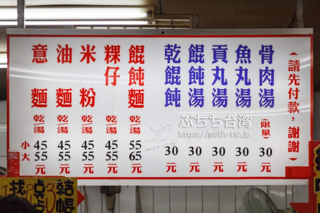 小杜意麺のメニュー