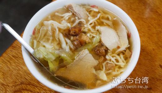 小杜意麺 シャオドゥイーミェン(台南)