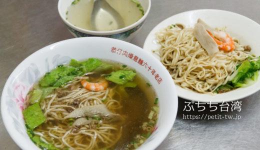 おすすめ意麺店 恭仔肉燥意麺(台南)