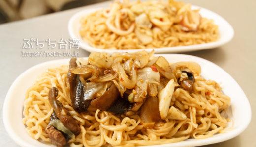 タウナギ意麺 八三鱔魚意面(台南)