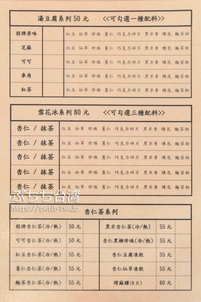 艾摩多手工杏仁豆腐のメニュー