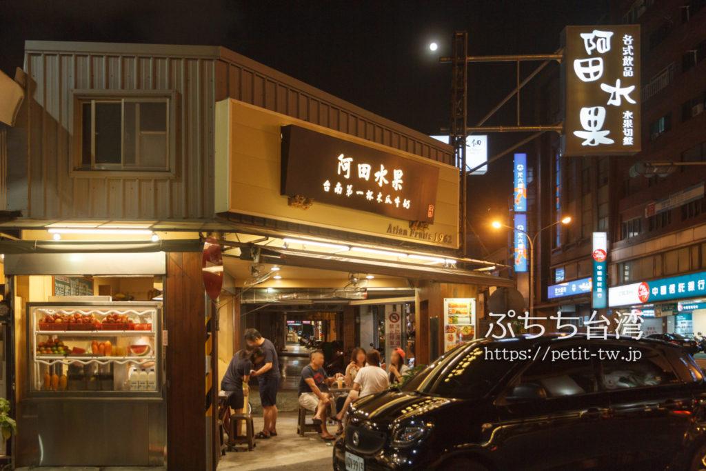 阿田水果店の外観