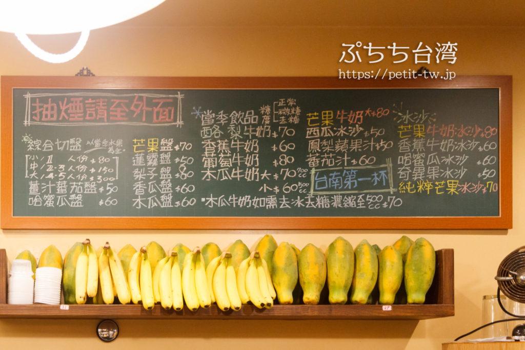 阿田水果店のメニュー