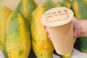 阿田水果店のパパイヤミルク