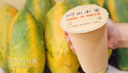 阿田水果店 パパイヤミルクの人気店!(台南)