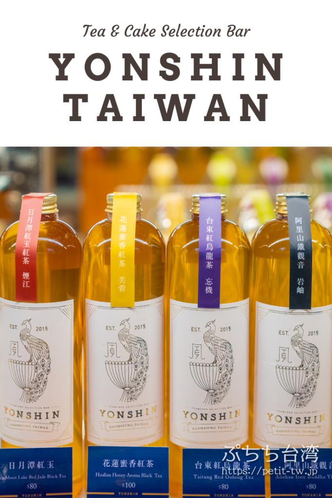 高雄の台湾茶カフェ 永心鳳茶 ヨンシンフォンチャー