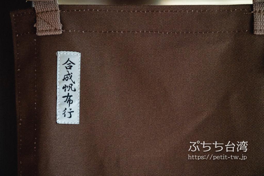 台南のUIJホテル&ホステル 合成帆布行の目隠しカーテン
