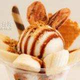 枝仔氷城のバナナのデザート
