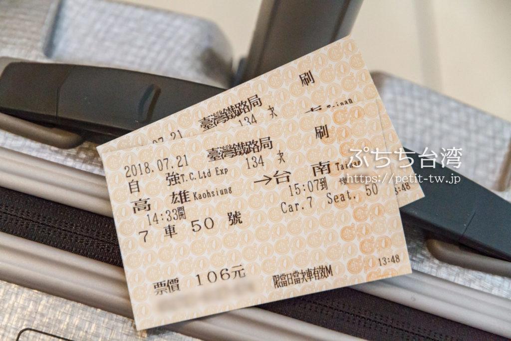 台灣鉄道の切符