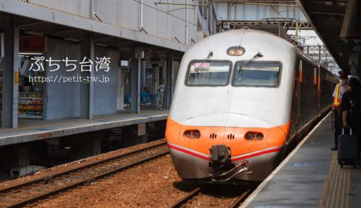 台湾鉄道の時刻表・料金検索から乗り方までのまとめ