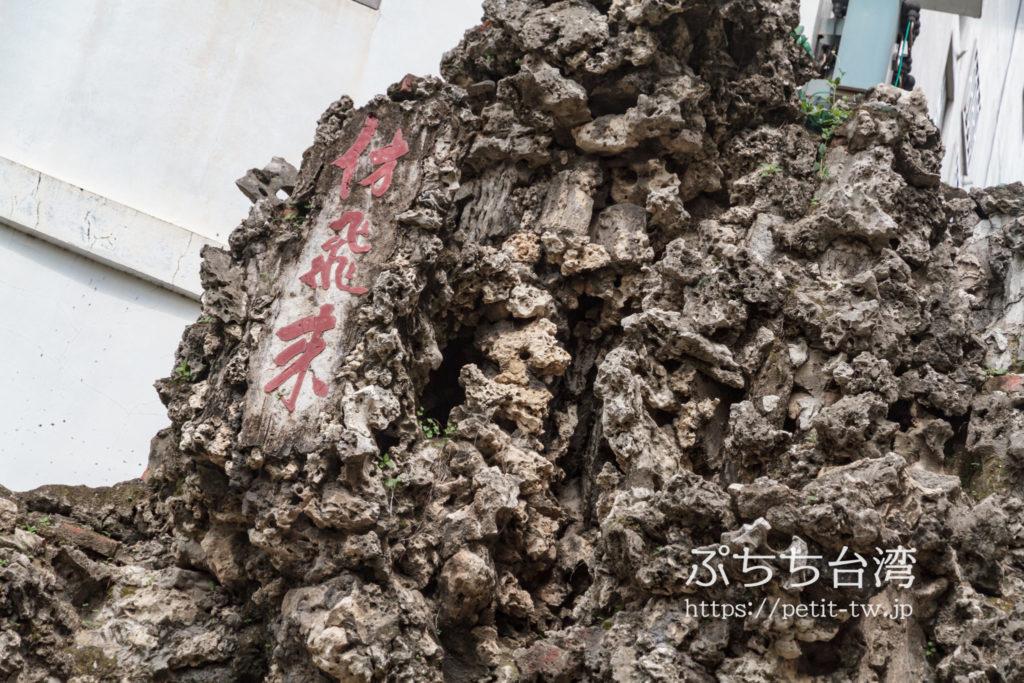 台南の呉園の築山