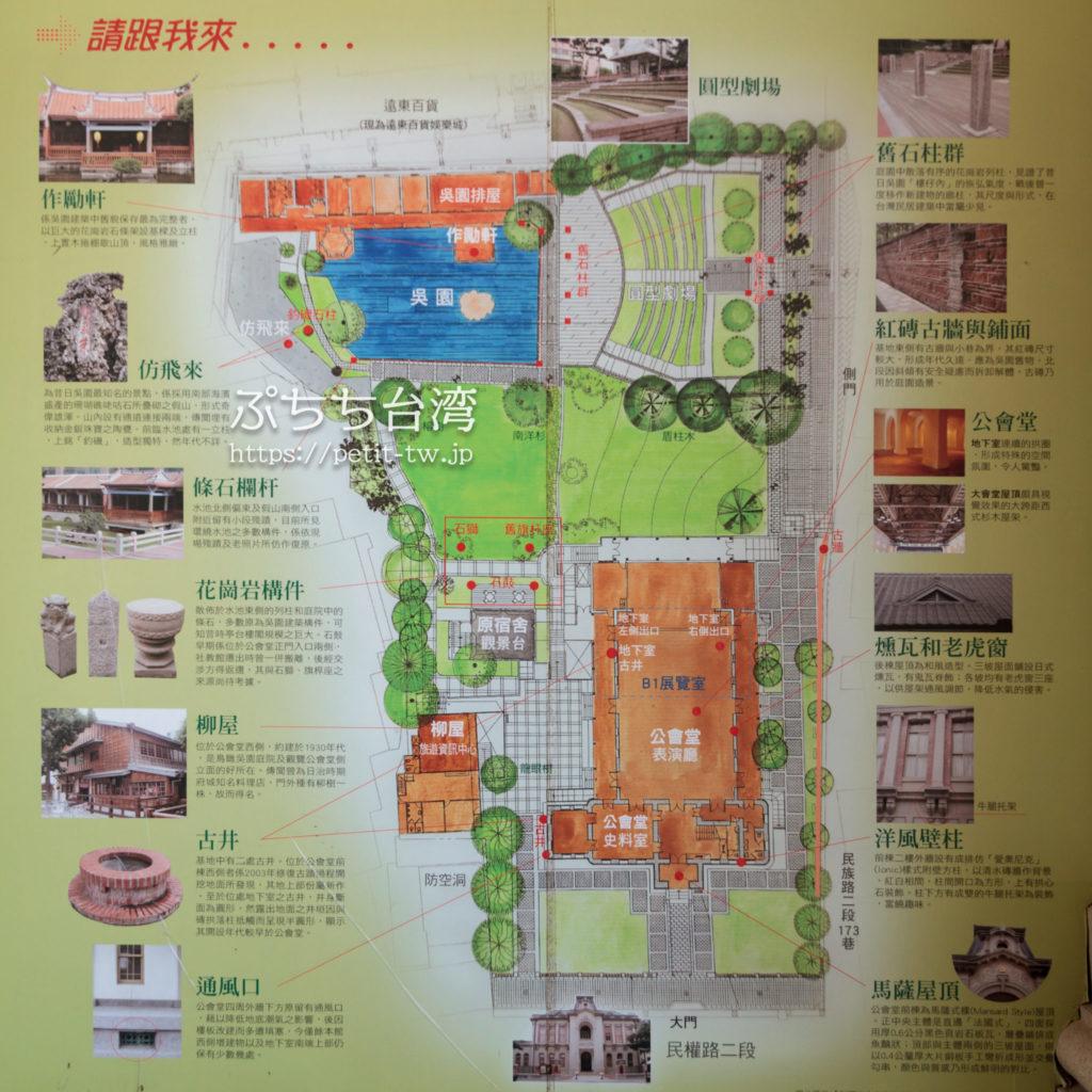 台南の呉園の案内図
