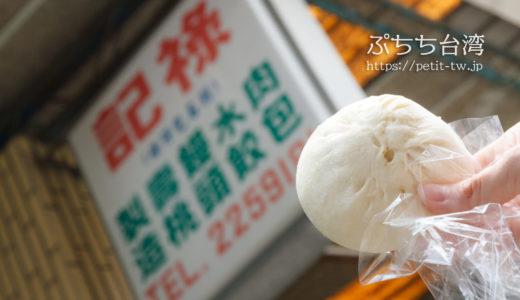 老舗の肉まん 禄記包子(台南)