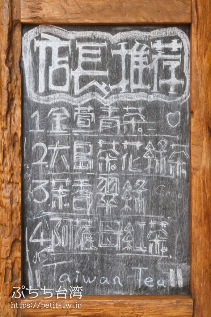茶工業のメニュー
