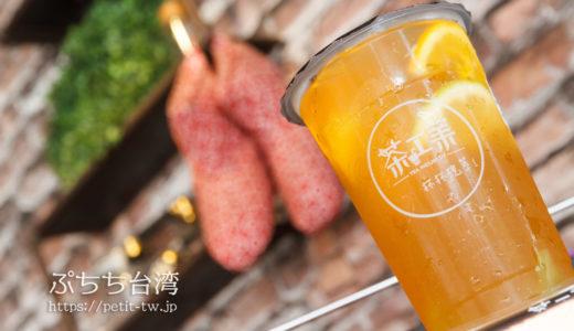 茶工業 フルーツアイスティーが美味!(台南)