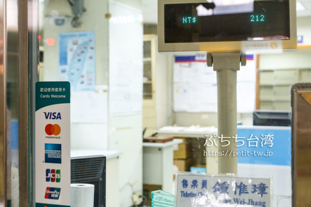 台湾鉄道の窓口(服務中心) 対応クレジットカード
