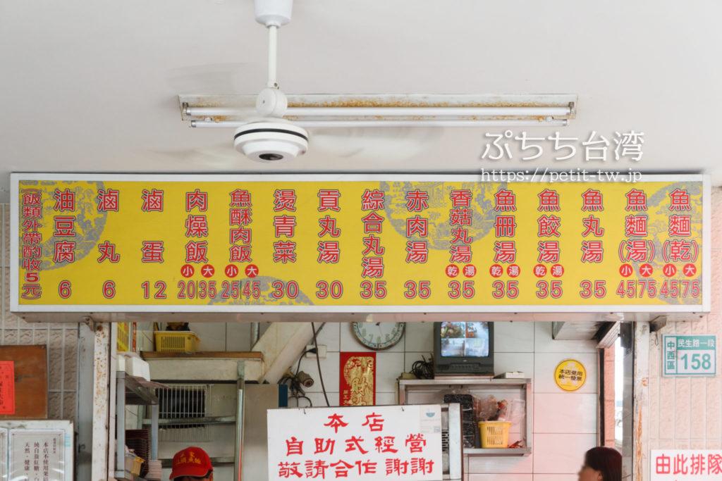 卓家汕頭魚麺のメニュー