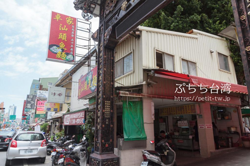 卓家汕頭魚麺の外観