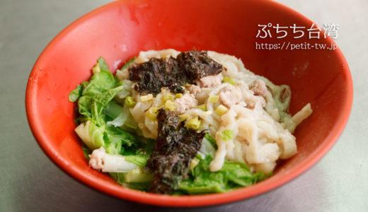 卓家汕頭魚麺 もちもち魚麺が美味!(台南)