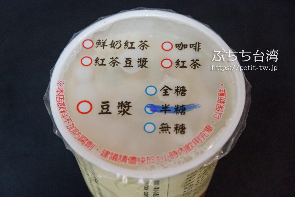 興隆居の豆乳