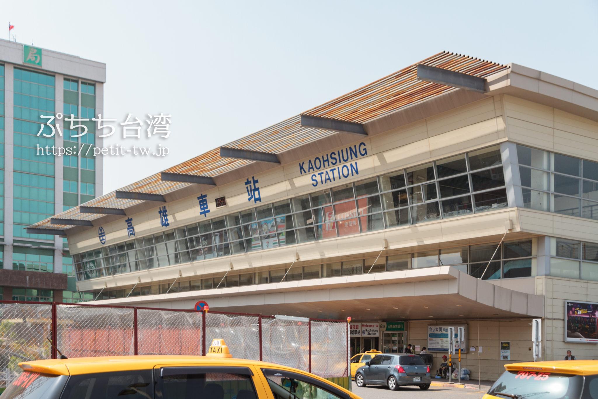 台湾鉄道の高雄車站