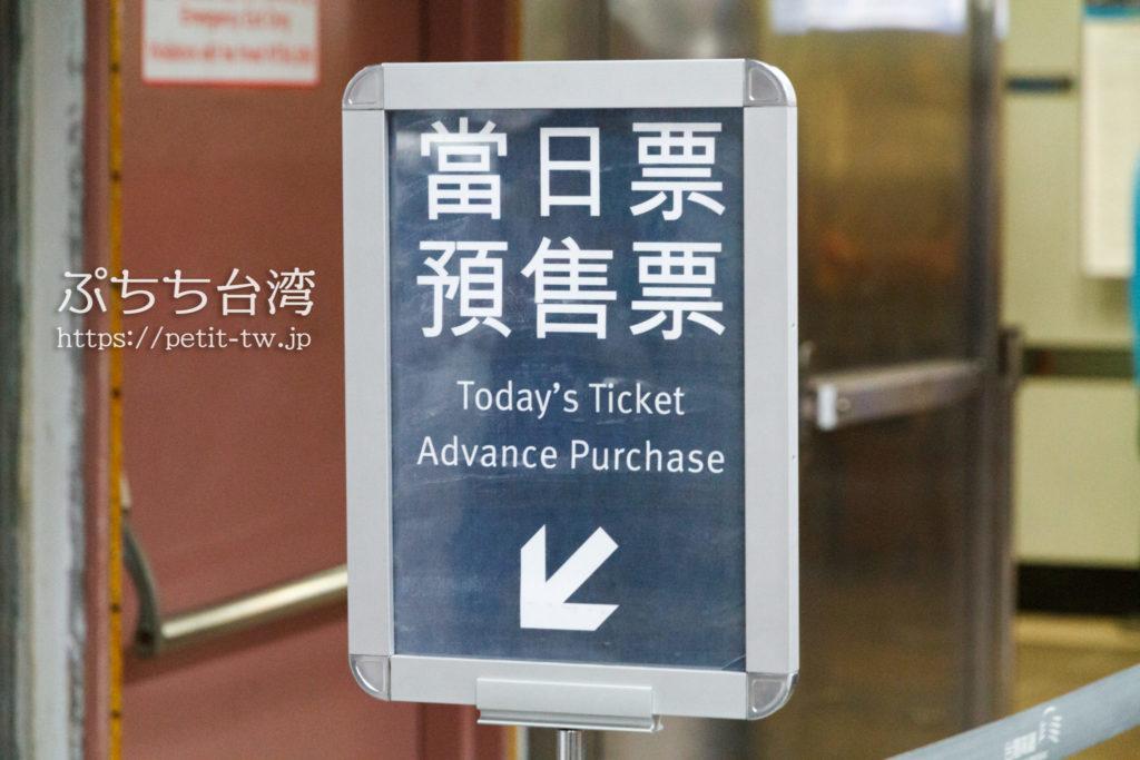 台湾新幹線の窓口「當日票預售票」