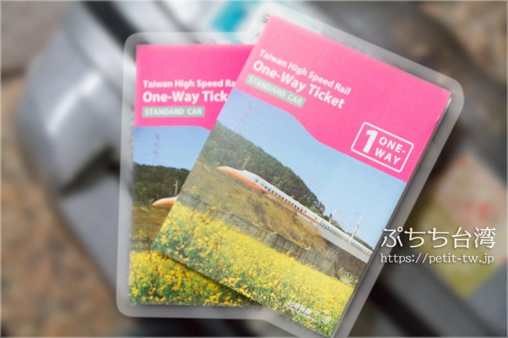 KKdayで購入した台湾新幹線の割引チケット