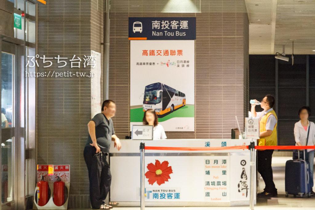 台湾高速鉄道台中駅の南投客運バス