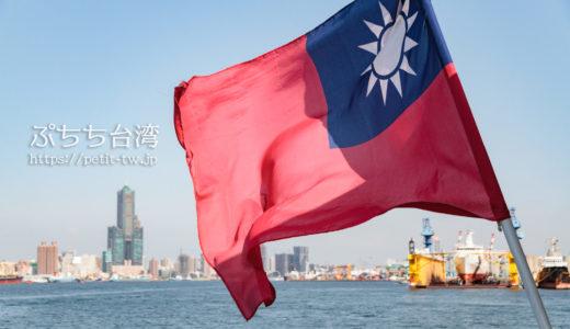台湾旅行でよく使う漢字リスト(インスタのハッシュタグに便利)