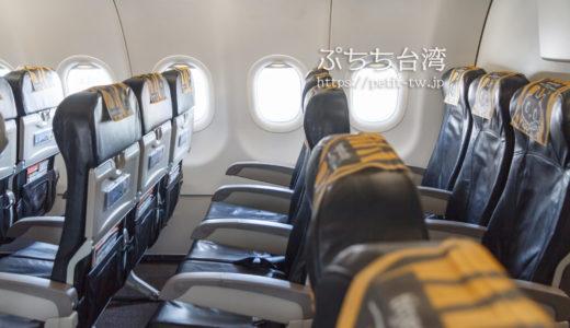 台湾への飛行機 就航都市・フライト時間