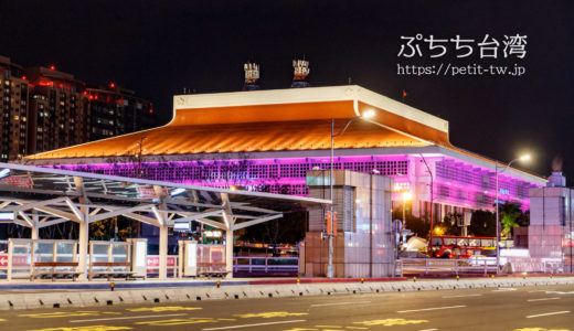 台北駅の旅行ガイド 駅案内平面図・台北駅の路線一覧