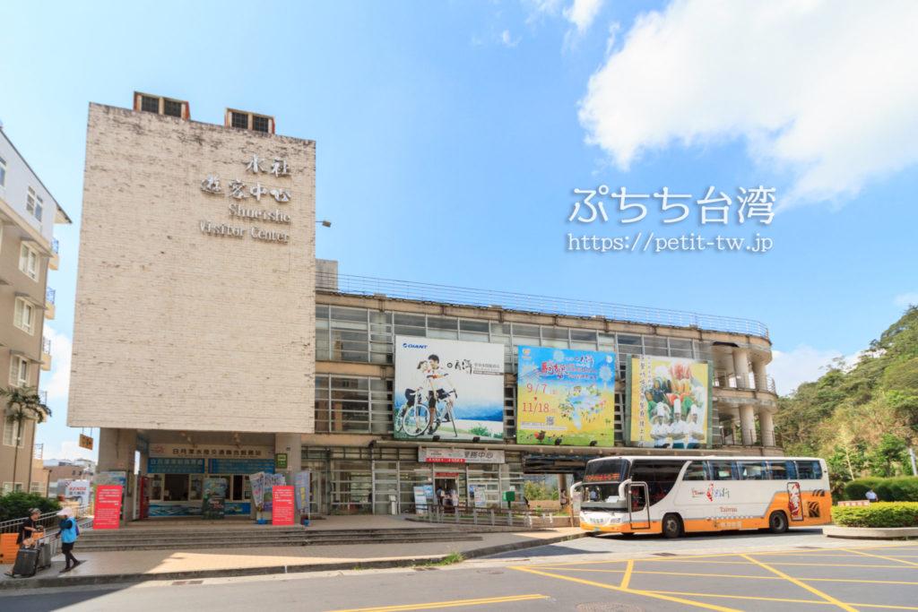 日月潭の水社遊客中心(晶喜城)