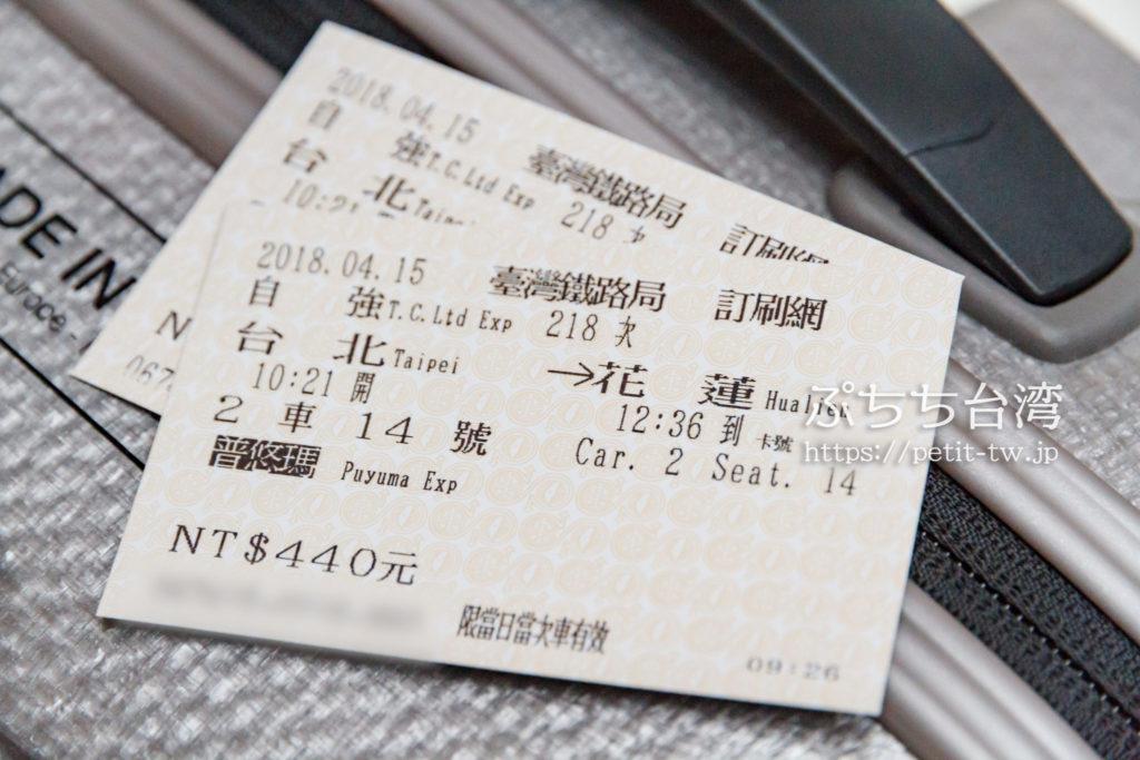 台湾鉄道の切符(券面)