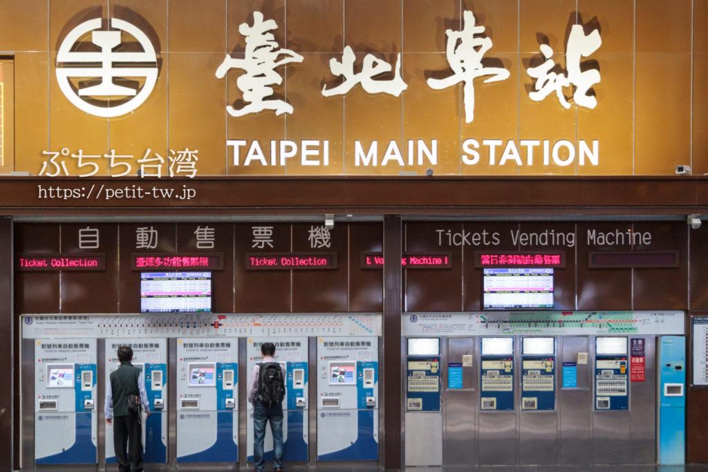 台湾鉄道台北駅のチケット券売機