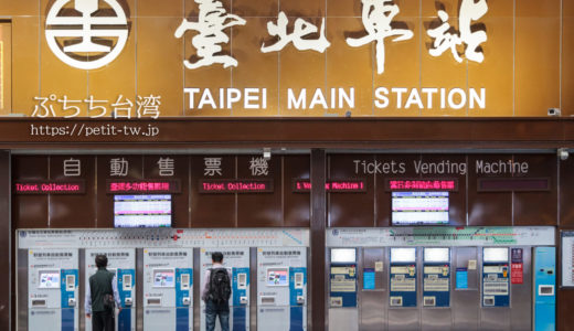 台湾鉄道の予約・切符の購入方法