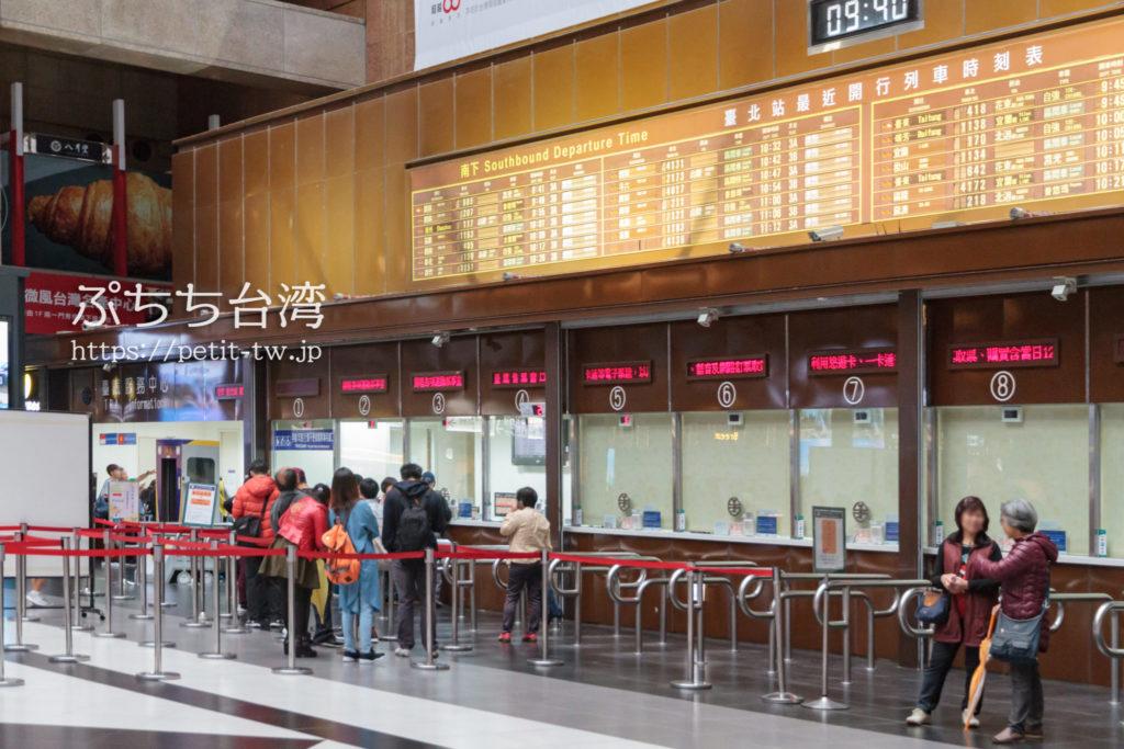 台湾鉄道台北駅のチケット交換・購入窓口