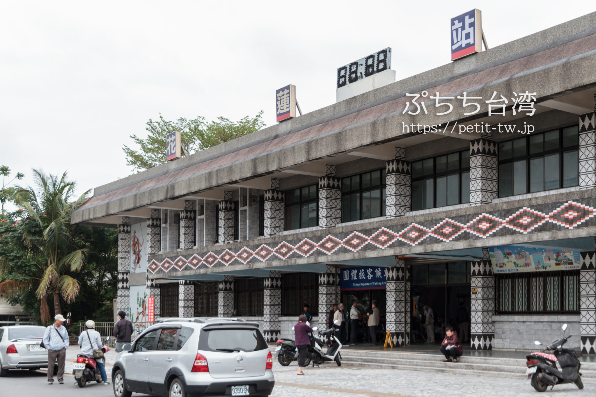 台湾鉄道の花蓮駅