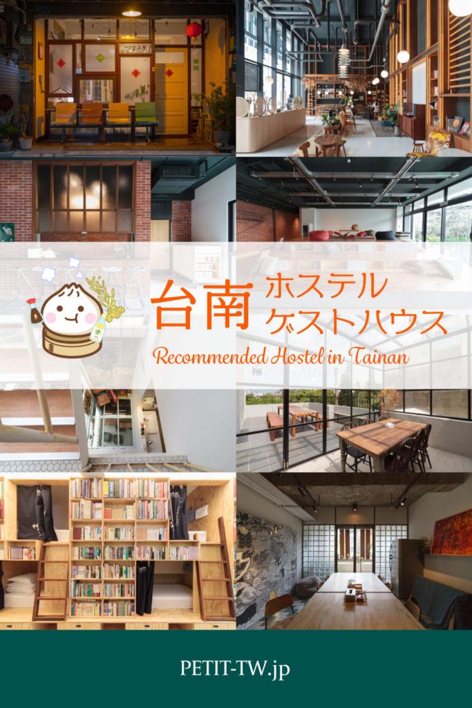 台南のおすすめホステル・ゲストハウス