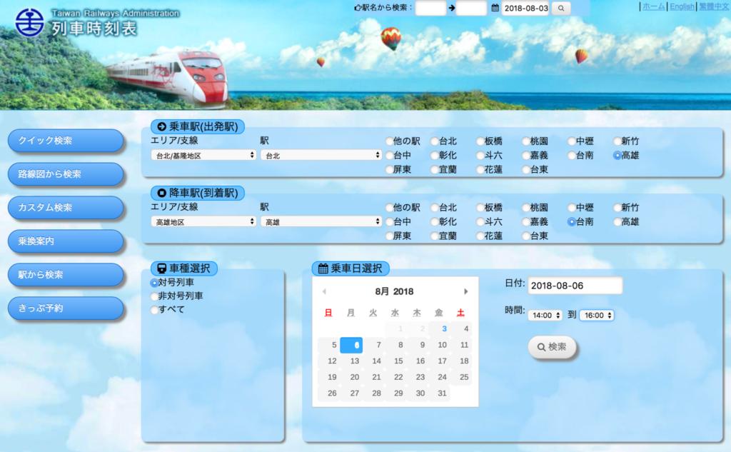 台湾鉄道(台鉄)のチケット予約方法手順の解説