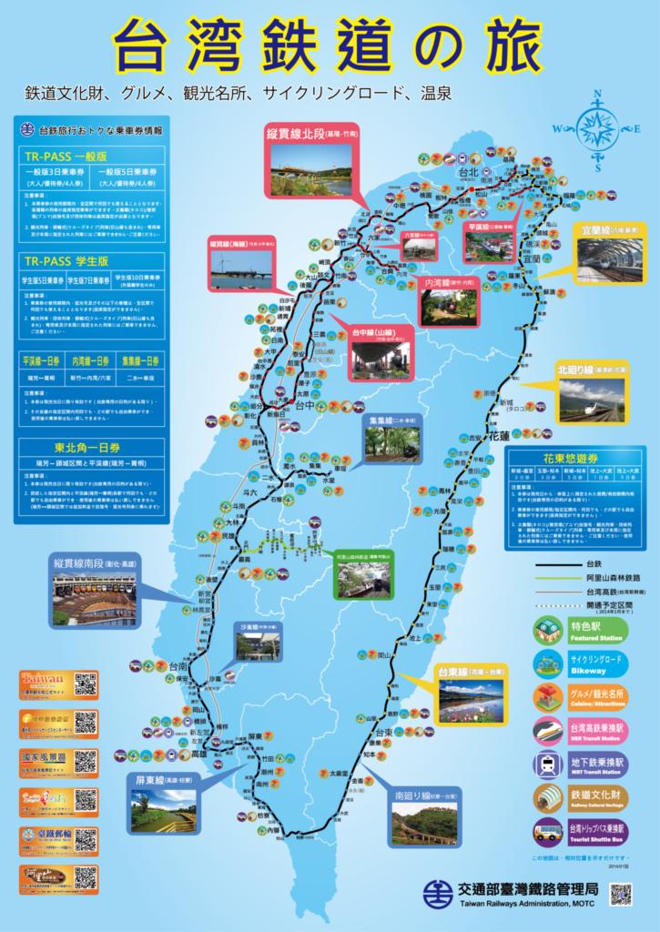 台湾鉄道(台鉄の路線図)