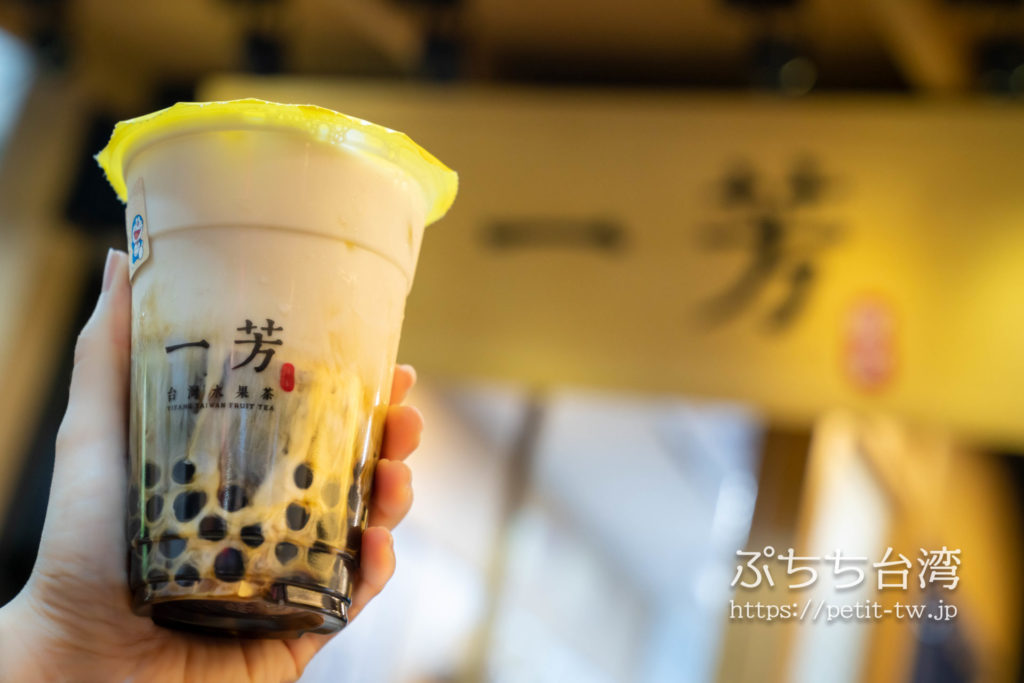 一芳水果茶の粉圓鮮奶茶 タピオカミルクティー