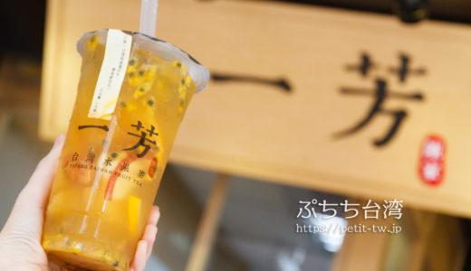 一芳水果茶 イーファン(台北)