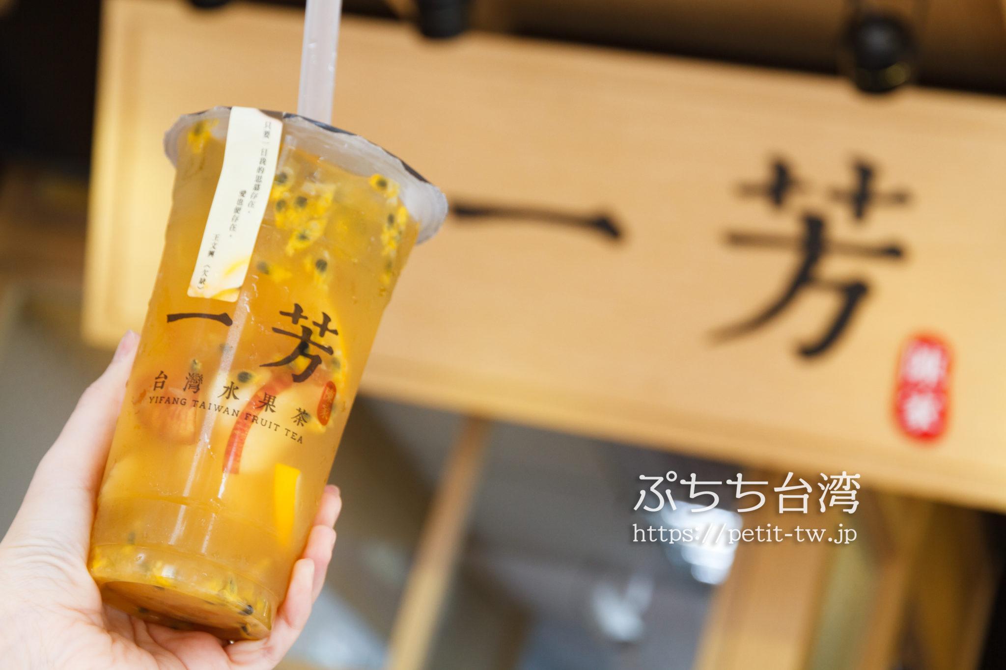 一芳水果茶のフルーツティ