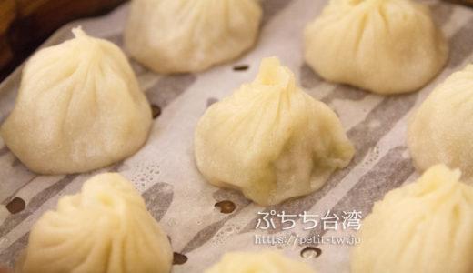 杭州小籠湯包 ハンゾウシャオロンタンバオ 人気の小籠包店(台北)