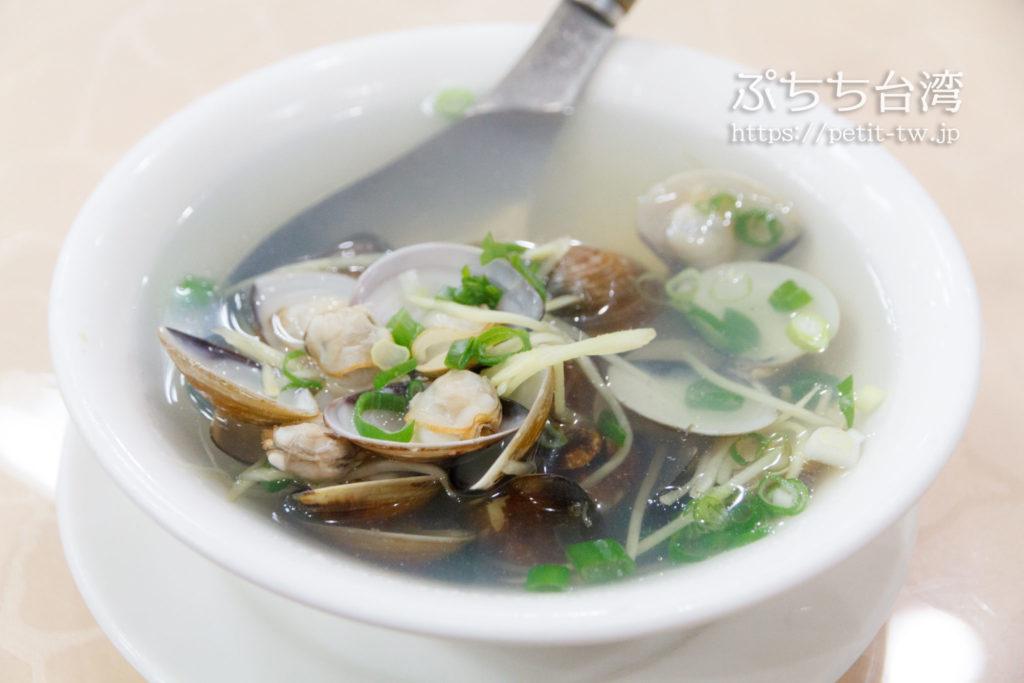 沁園春の蛤スープ