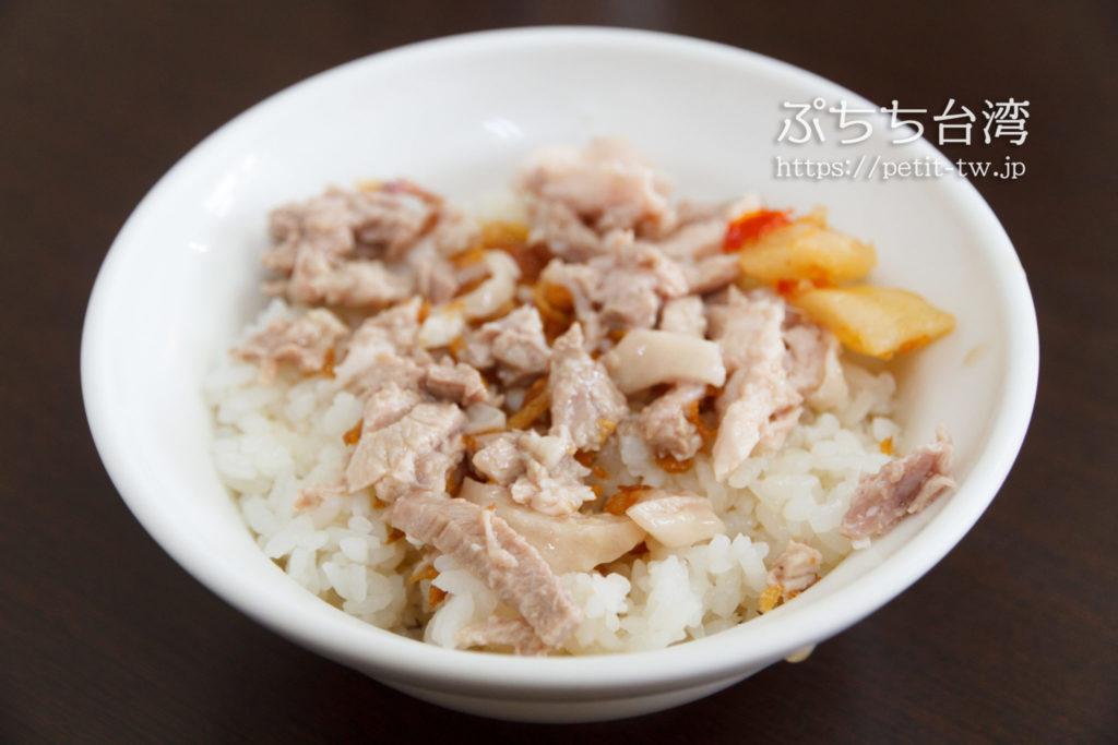 頂吉古早味火鶏肉飯のターキーライス