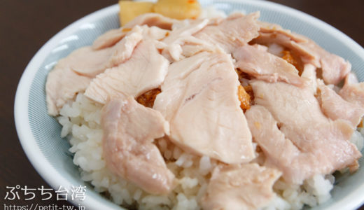 頂吉古早味火鶏肉飯 絶品ターキーライス(台中)