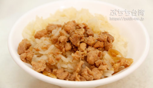 民生嘉義米糕 もち米肉そぼろ 人気朝食店(台中)